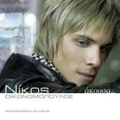 Nikos Ikonomopoulos (Νίκος Οικονομόπουλος):