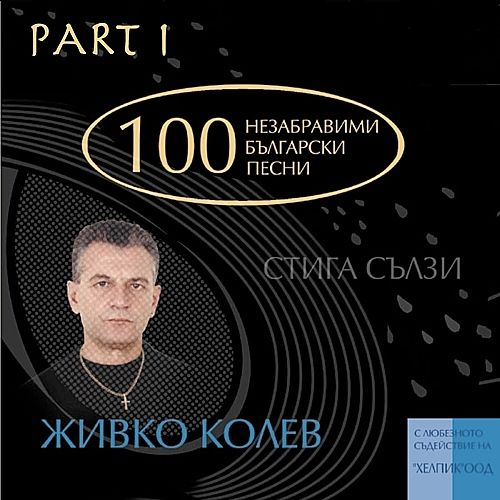 100 Unforgettable Bulgarian Pop Songs By Songwriter Jivko Kolev - Part I von Various Artists