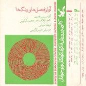 Avaze Faslha Va Rangha by Fariborz Lachini