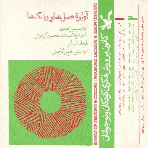 Play & Download Avaze Faslha Va Rangha by Fariborz Lachini | Napster