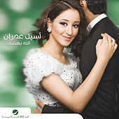 Allah Yahniney by Aseel Omran