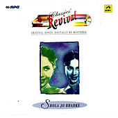 Shola Jo Bhadke (Revival) by Various Artists