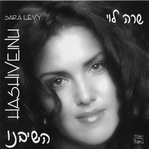 Play & Download Hashiveinu by Sara Levy | Napster
