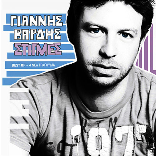 Stigmes: Best Of & 4 Nea Tragoudia by Giannis Vardis (Γιάννης Βαρδής)