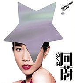 Hui Wei - Mo Wen Wei Zhuan Ji by Karen Mok