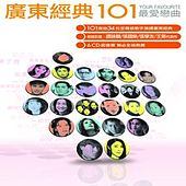 Play & Download Cantonese 101 by Various Artists | Napster