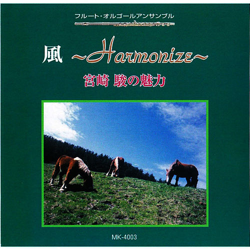 Play & Download Kaze Harmonize by Flute Musicbox Ensemble | Napster