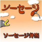 Sausage Bentou by Sausage
