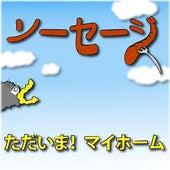 Tadaima! My Home by Sausage