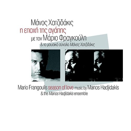 Play & Download Season of Love by Mario Frangoulis (Μάριος Φραγκούλης) | Napster
