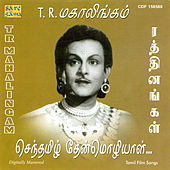 Play & Download Rathinangal - Gems Of T R Mahalingam by Various Artists | Napster