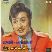 Play & Download Ulagam Sutrum Vaaliban / Ithayakkani - Tamil Films by Various Artists | Napster