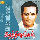 Play & Download Rathinangal -Gems Of  Tm Soundara Rajan by Various Artists | Napster