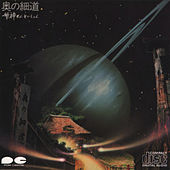 Play & Download Himekami Master Pieces 1 ~Oku no Hosomichi~ by Himekami | Napster