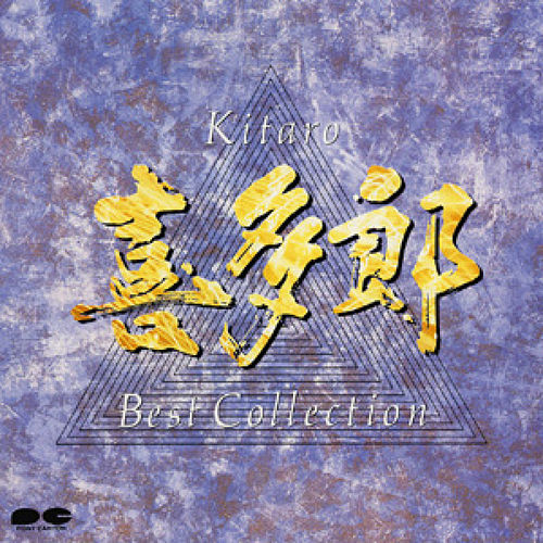 KITARO Best Collection by Kitaro