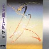 Himekami Master Pieces 10 ~Himekami Hu-doki~ by Himekami
