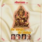 Dev Vakratunda Dev Lambodar by Various Artists