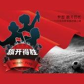 Play & Download Qi Kai De Sheng by Jacky Cheung | Napster
