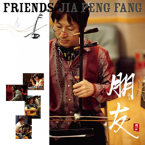 Play & Download Friends by Jia Peng-Fang | Napster