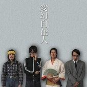 Play & Download Hengenjizaijin by Busta | Napster