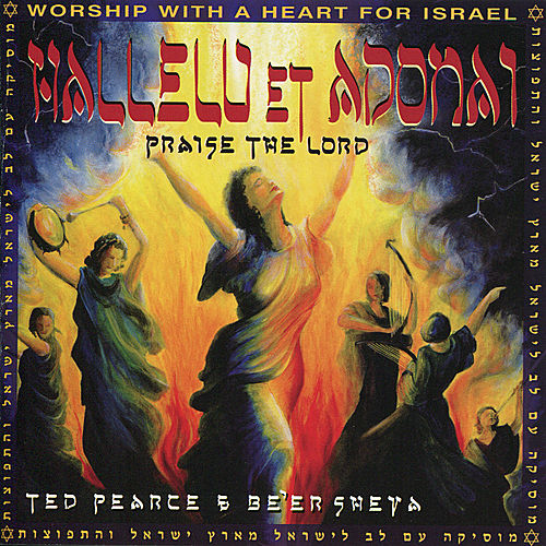 Hallelu Et Adonai by Various Artists
