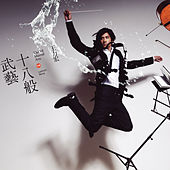 Play & Download The 18 Martial Arts by Leehom Wang | Napster