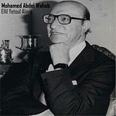 Play & Download Ellil Yetoul Alaya by Mohamed Abdel Wahab | Napster