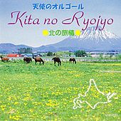 Kita No Ryojyou by Various Artists