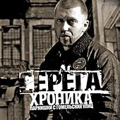 Play & Download Hroniki parnishy s Gomel'skih ulic by Seryoga | Napster