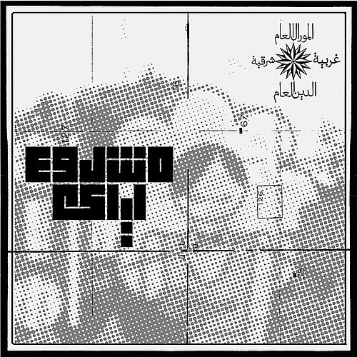 Play & Download Mashrou' Leila by Mashrou' Leila | Napster