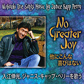 Play & Download No Greater Joy by Janice Kapp Perry | Napster