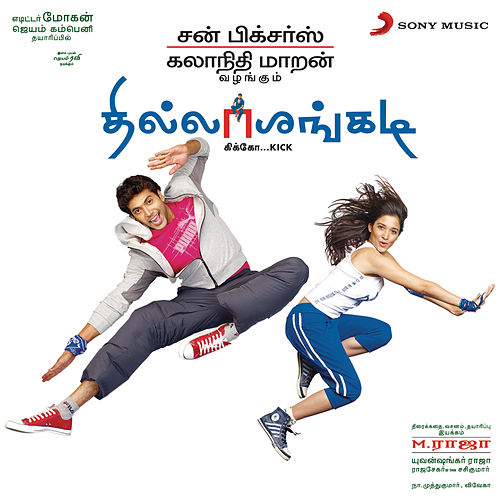Play & Download Thillalangadi by Various Artists | Napster