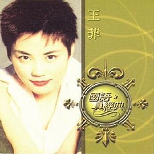 Play & Download Guo Yu Zhen Jing Dian by Various Artists | Napster