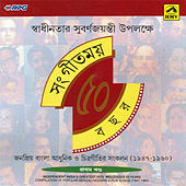 Play & Download Sangeetmoy Panchas Bachhar-Bengali by Various Artists | Napster
