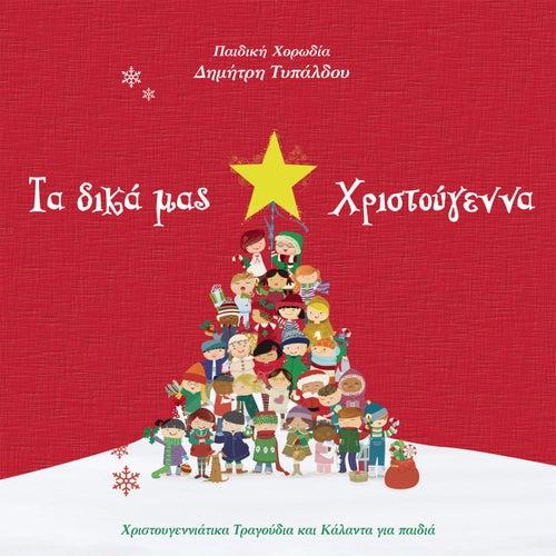 Pediki Horodia Tipaldou (Παιδική Χορωδία Δημήτρη Τυπάλδου):