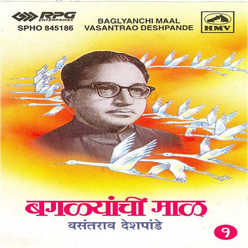 Play & Download (Baglyanchi Maal)Vasant Rao Deshpande-1 by Various Artists | Napster