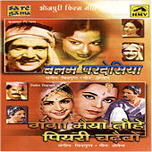 Balam Pardesian/Ganga Maiya Tohe........ by Various Artists