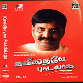 Play & Download Kavidhaiye Padalaga by Various Artists | Napster