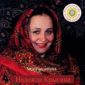 Russian Folklore. My Russia by Nadejda Krygina