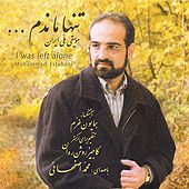 Tanha Mandam(Iranian National Music) by Mohammad Esfahani