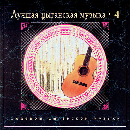 Play & Download The Best Gypsy Music - vol.2 (CD2) by Nikolai Erdenko | Napster