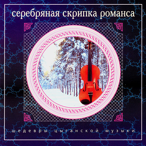 Play & Download Silver Violin Romances by Nikolai Erdenko | Napster