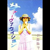 Play & Download Sama-vakeisyon[natunotomo] by Junko Yano | Napster