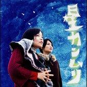 Play & Download Hosikanmuri by Junko Yano | Napster