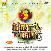 Mendihya Panavar Vol-2 by Various Artists