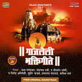 Gajaleli Bhaktigeete - Vol.2 by Various Artists
