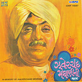 Play & Download In Memory Of Jhaverchand Meghani by Various Artists | Napster