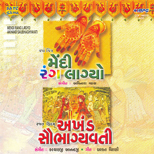 Mehandi Rang Lagyo / Akhand Saubhagyavat by Various Artists