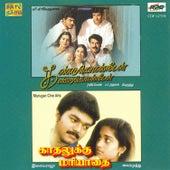 Play & Download Kk/Kadhalukku Mariathai---Tamil Film by Various Artists | Napster