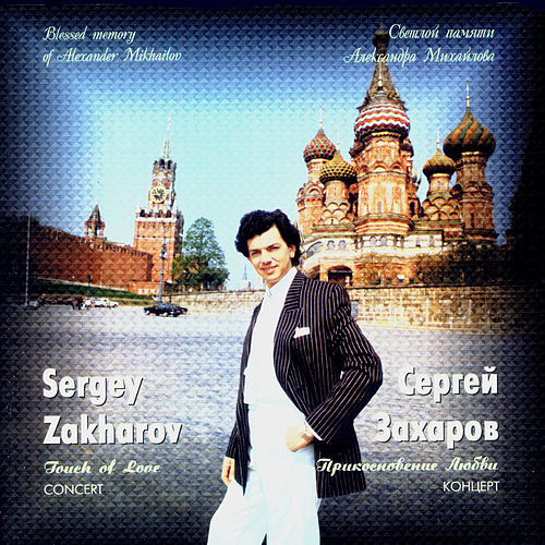 Play & Download Touch Of Love by Sergey Zakharov | Napster